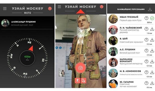 Российский аналог Pokemon GO с Цоем, Гагариным и Пушкиным появится в Play Market и AppStore в августе