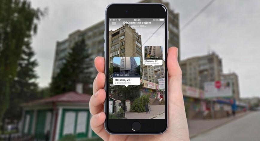 В России запустили аналог Pokemon GO для поиска жилья