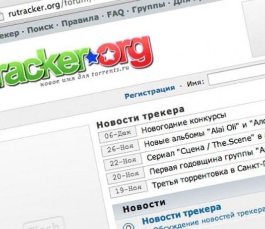 RuTracker подстраховался покупкой сотни новых доменов