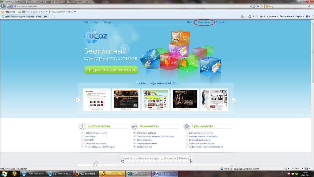 Создание сайтов бесплатно своими руками