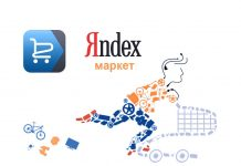 Вышел Яндекс.Маркет для iPad