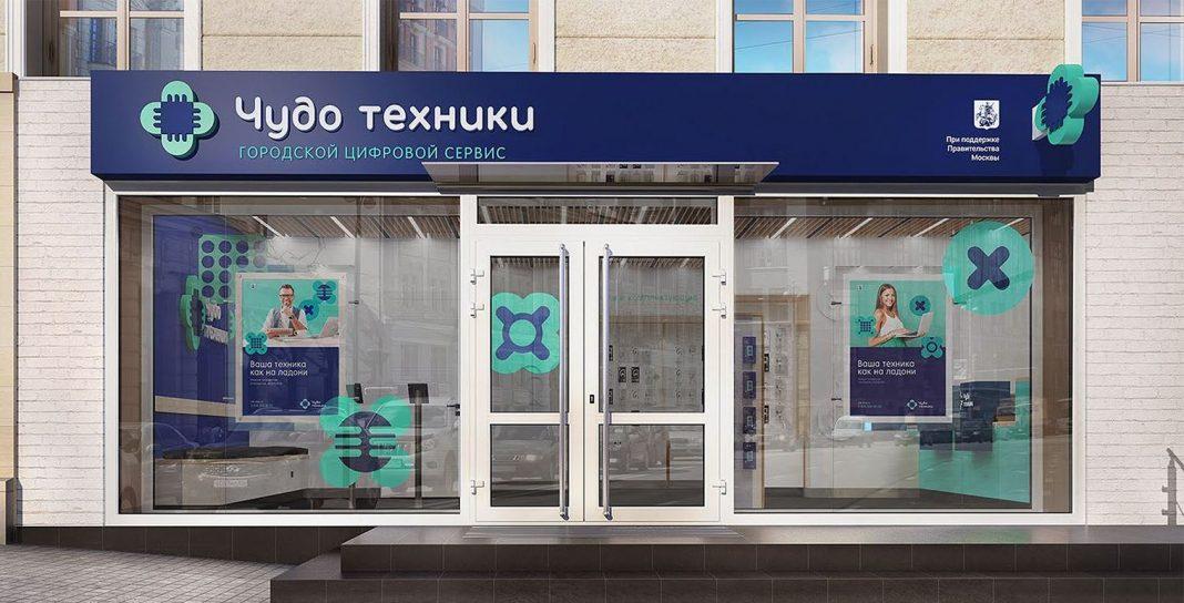 Власти запустили ремонтный онлайн-агрегатор «Чудо техники» по всей Москве