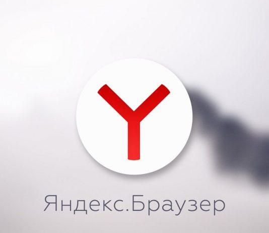 Яндекс выпустил корпоративный Браузер