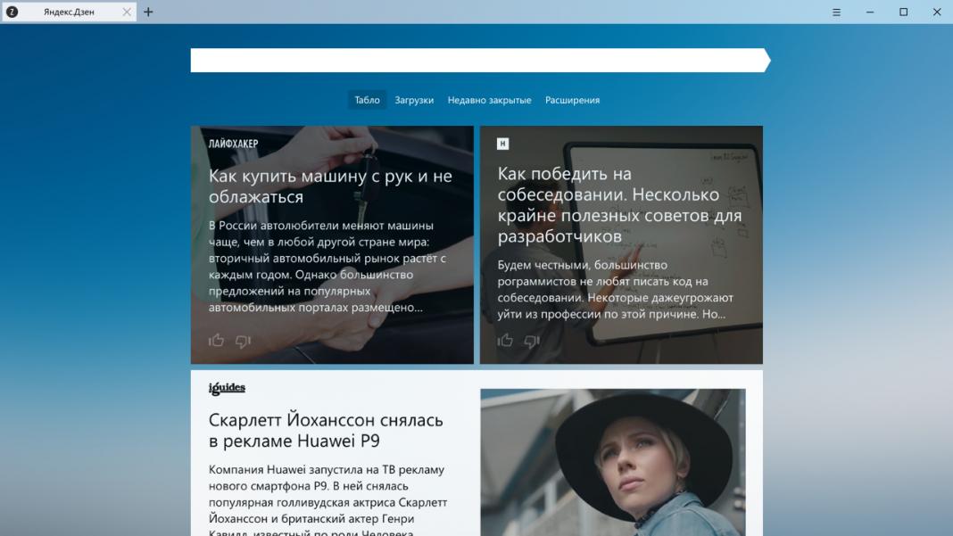 Яндекс.Браузер обрел Дзен