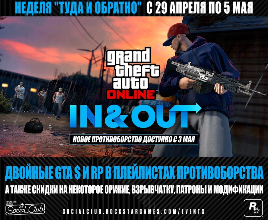 В GTA Online появится режим «Туда и обратно»