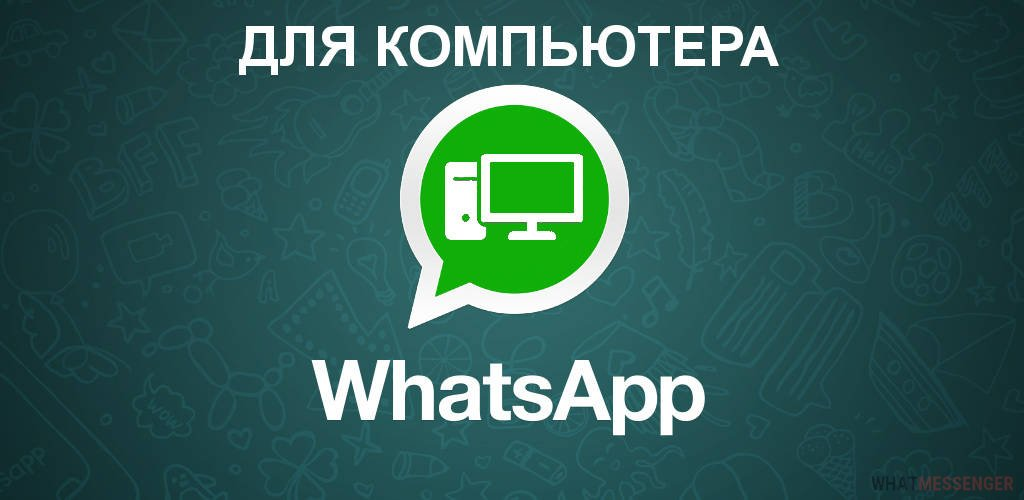 WhatsApp представила мессенджер для компьютеров
