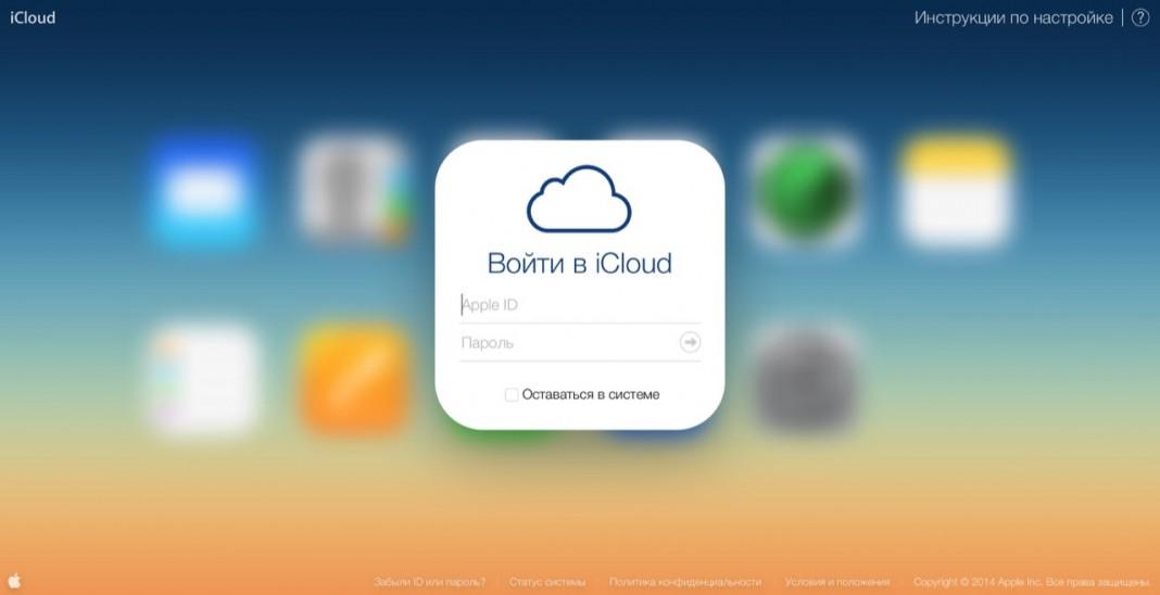 Компания Apple официально обновила тарифы на облачное хранилище iCloud