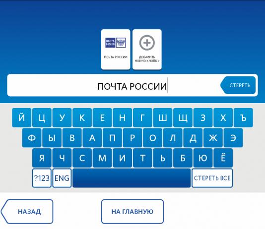 «Почта России» переводит услуги в режим онлайн