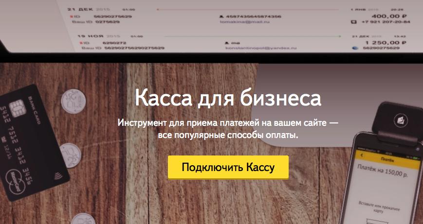 Яндекс.Касса научилась работать с кредитами