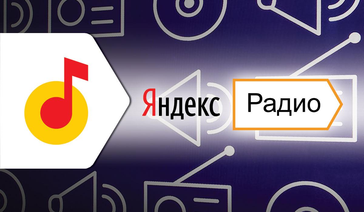 На Яндекс.Радио появилась геймерская станция
