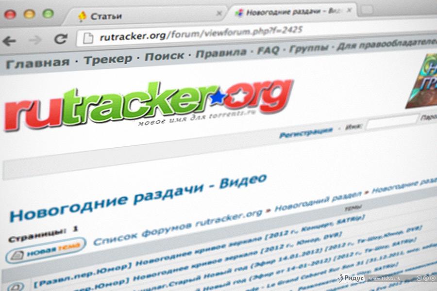 Роскомнадзор будет закрывать «зеркала» заблокированного RuTracker.org