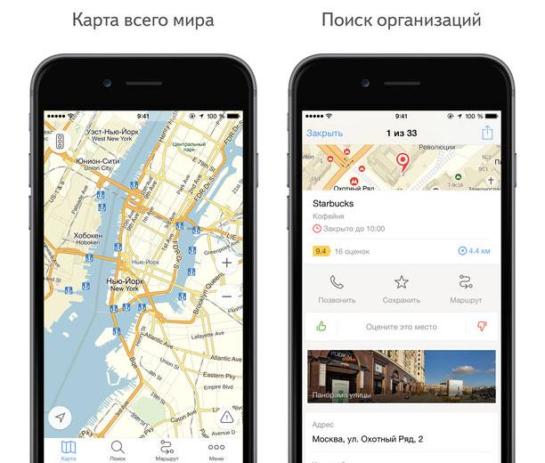 Обновленные Яндекс.Карты для iOS доступны для бесплатной загрузки в App Store.