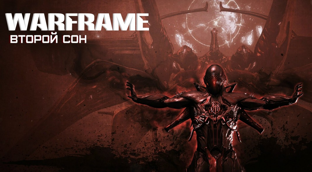 Warframe получил крупнейшее обновление «Второй сон» на PlayStation 4
