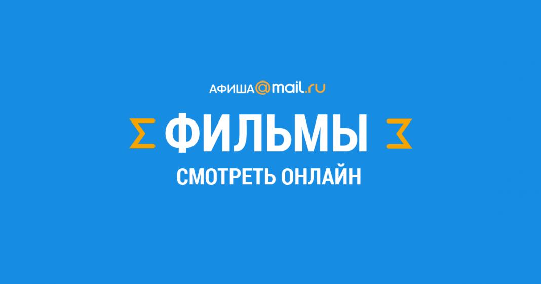 Мобильная Афиша Mail.Ru покажет 6 тысяч фильмов и сериалов