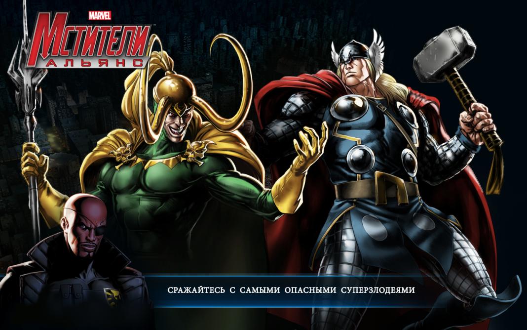 Marvel анонсировала игру «Мстители: Альянс 2»