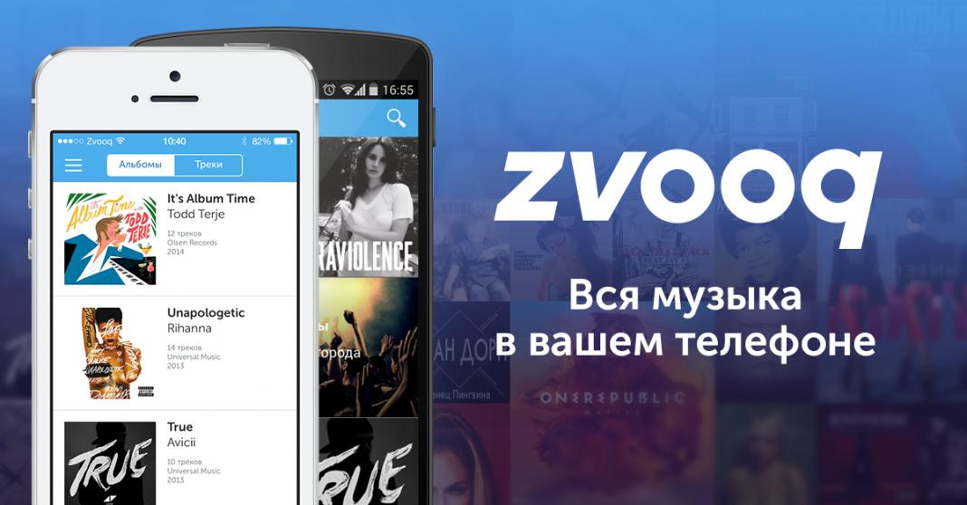 Билайн открывает абонентам доступ к фонотеке Zvooq