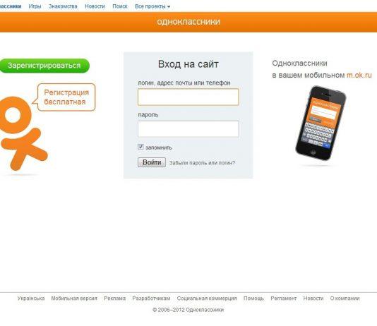 В Одноклассниках запустили интернет-магазины