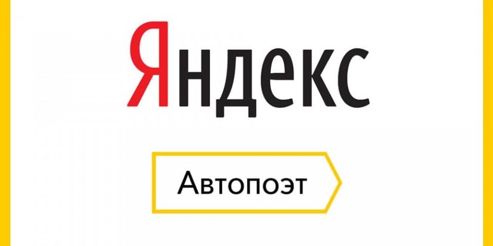 Яндекс научил Автопоэта сочинять стихи из новостей