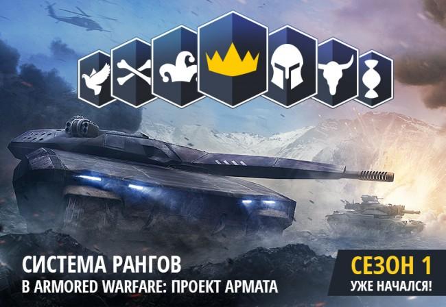 В танковом экшне Armored Warfare появилась система рангов