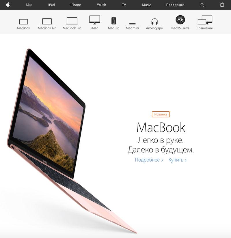Apple предлагает российским пользователям Mac под заказ