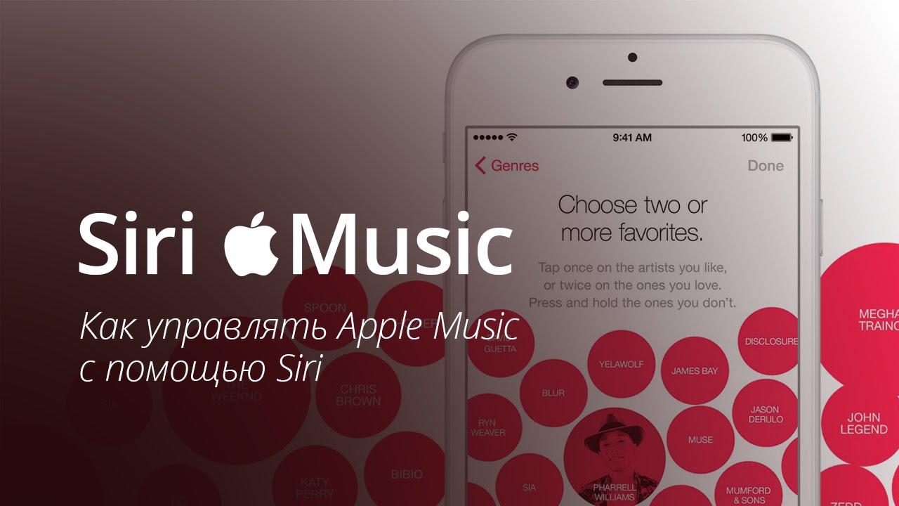 Siri получила поддержку Apple Music на Apple TV