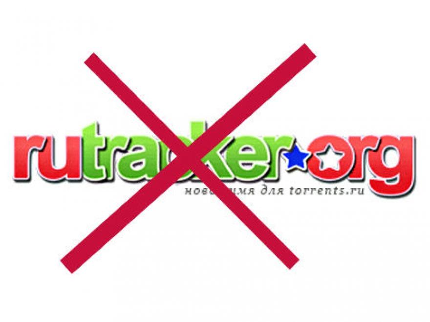 Пользователи отсрочили пожизненную блокировку RuTracker