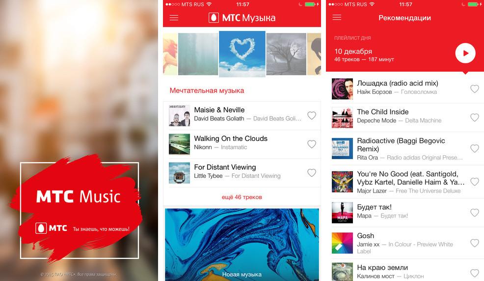 МТС запустила в России аналог Apple Music