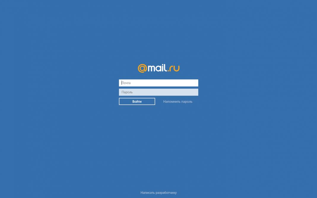 Почта Mail.Ru вводит временные адреса для повышенной анонимности
