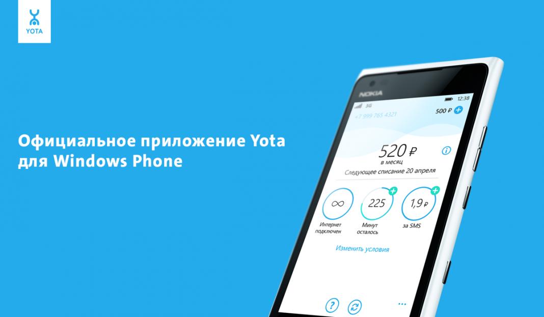 Yota представила свое первое официальное мобильное приложение для Windows Phone и Windows 10 Mobile