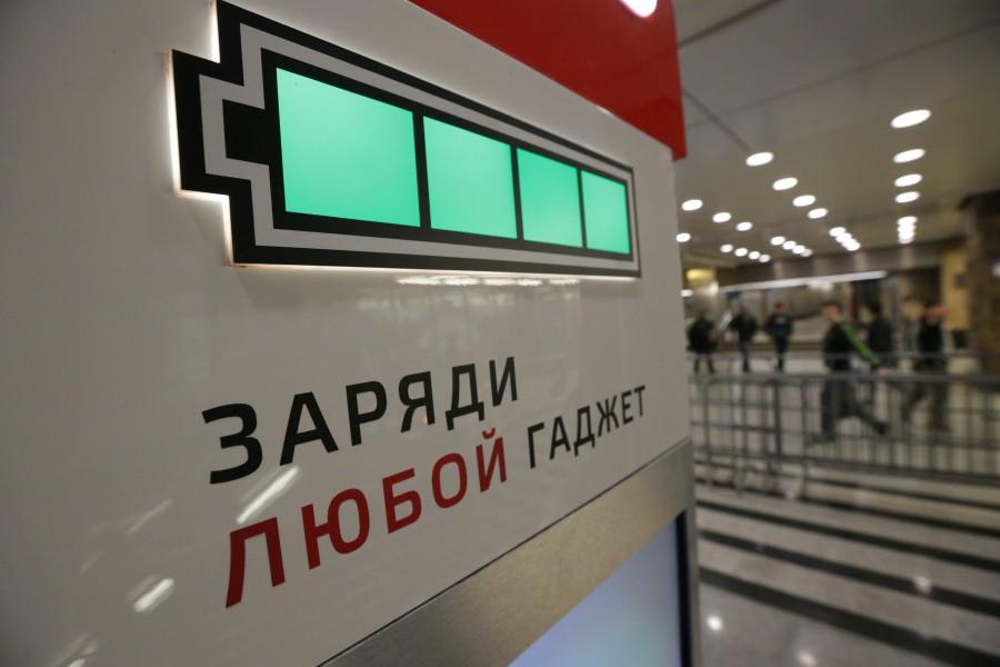 В московском метро успешно протестировали зарядки для гаджетов