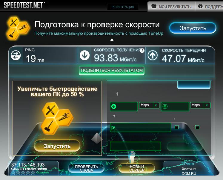 Какая скорость интернета у меня