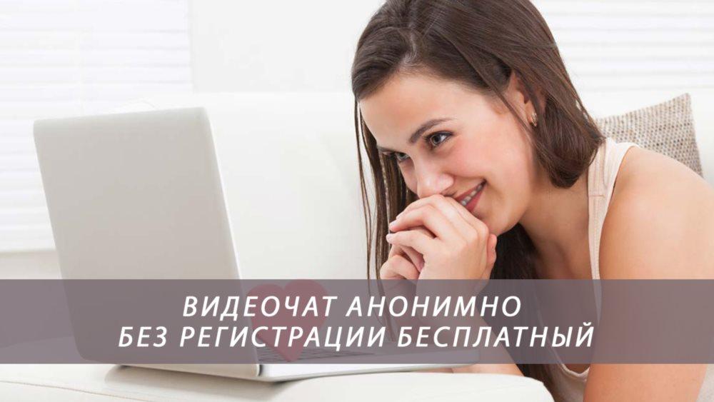 Видеочат анонимно без регистрации бесплатный