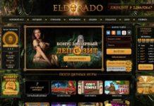 казино эльдорадо 1000