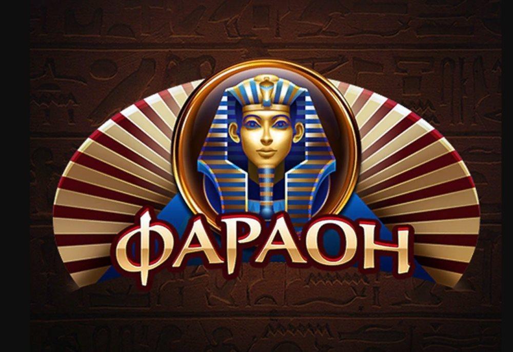бонусы в казино фараон