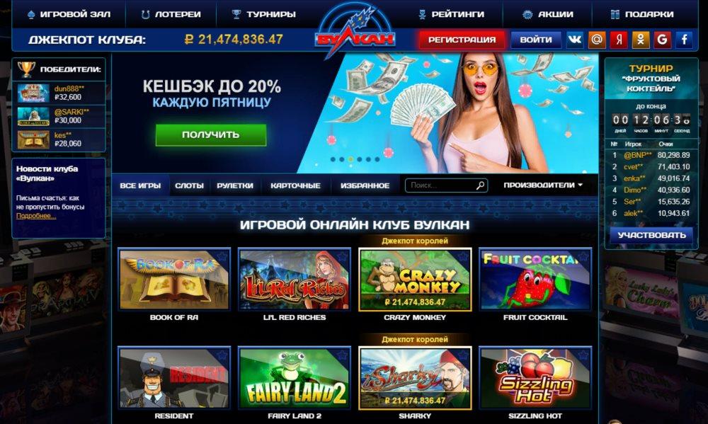 казино вулкан онлайн