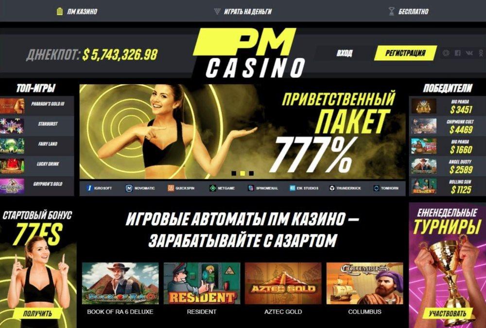 игровые автоматы Казино ПМ с выводом денег