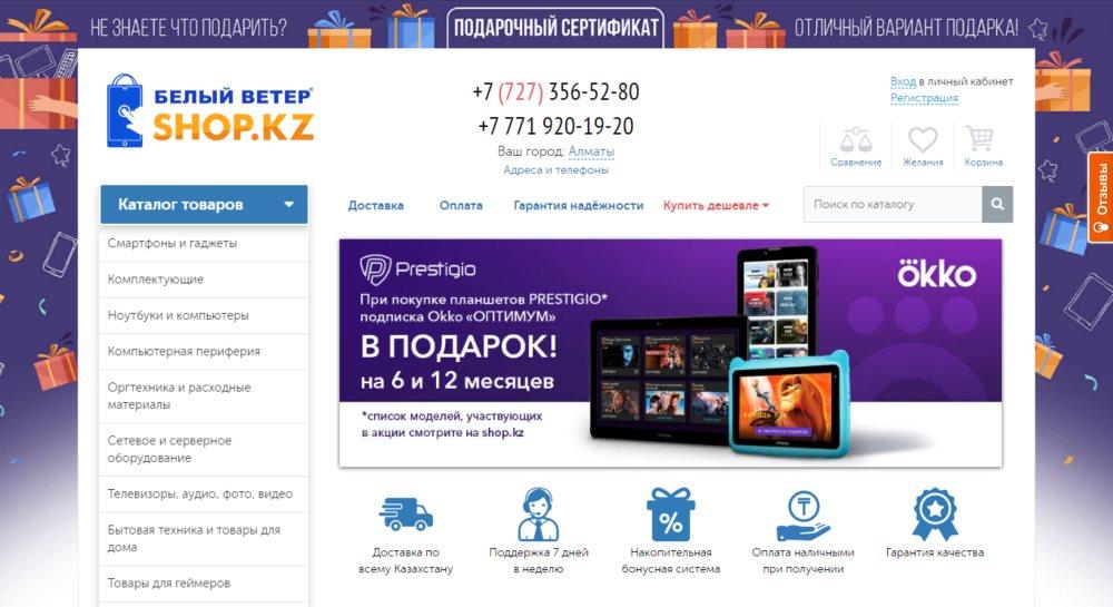 shop kz