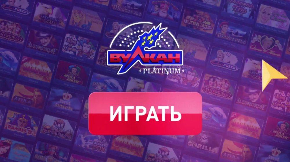 Вулкан Платинум» — максимум удобства для игроков на деньги | 10pix.ru - Рынок IT, софт, железо, роботы, игры.