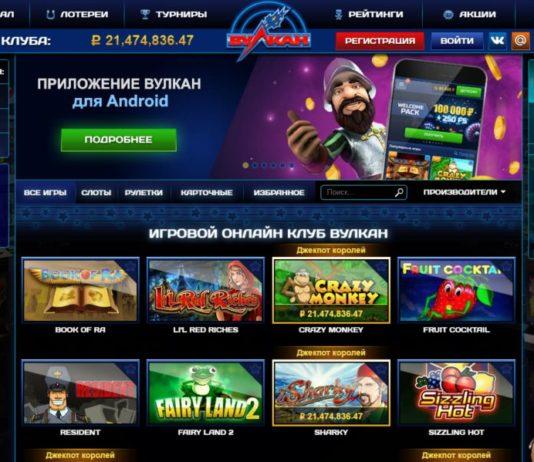 казино Вулкан реальные деньги вывод
